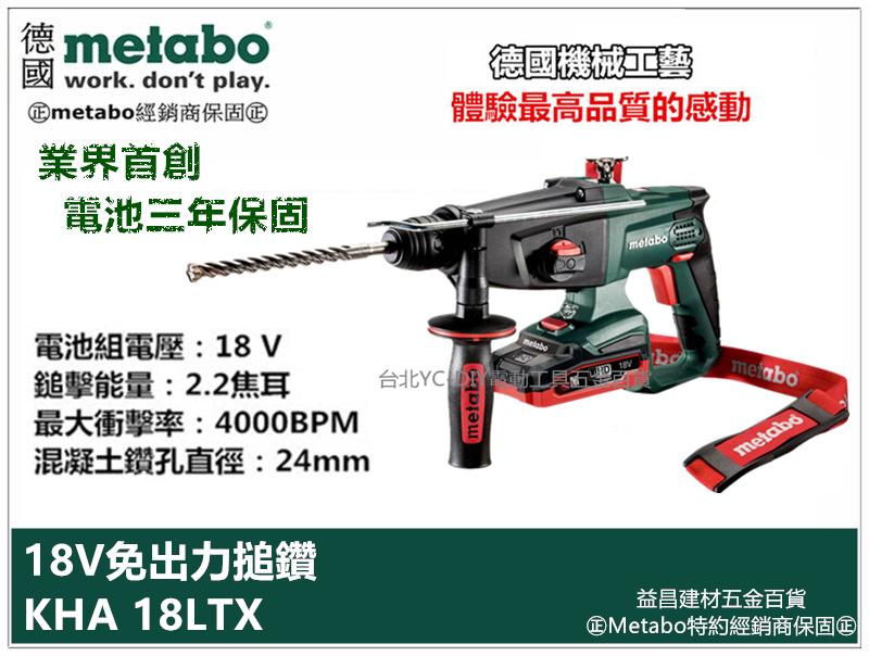 台北益昌體驗最高品質的感動美達寶METABO KHA 18LTX 18V免出力三用鎚鑽電動鎚鑽電鑽
