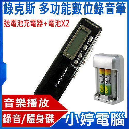 限期24期零利率送充電座2顆充電電池全新錄克斯多功能數位錄音筆8GB高品質錄音內置喇叭