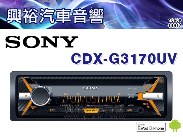 【SONY】2017年新機 MP3/WMA/USB/AUX/CD-R/IPHONE/安卓主機 CDX-G3170UV*55Wx4