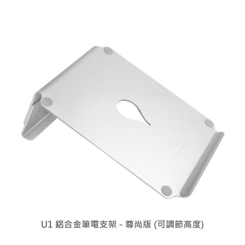 A-HUNG通用時尚鋁合金筆電散熱支架可調節高度散熱腳架散熱架散熱座散熱板筆電散熱墊
