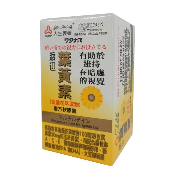 人生製藥渡邊葉黃素複方軟膠囊60粒