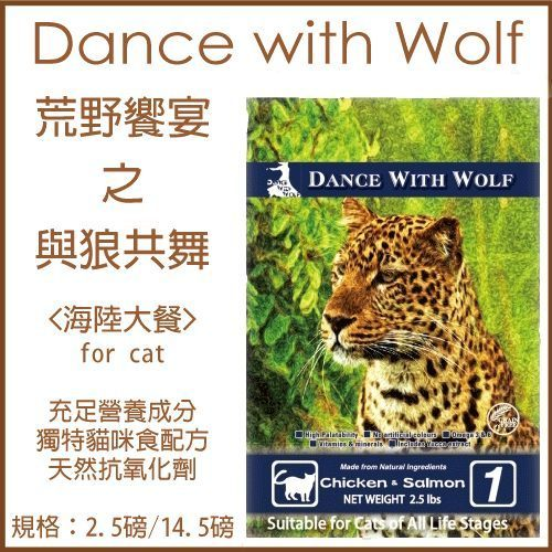 WANG澳洲荒野饗宴之與狼共舞無穀貓糧5.5磅