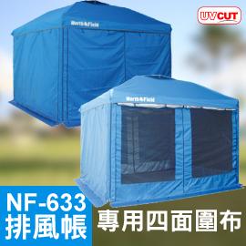 North Field美國27秒排風客廳帳四面圍布藍天使300x300cm排風帳篷專用圍布EZ-891B
