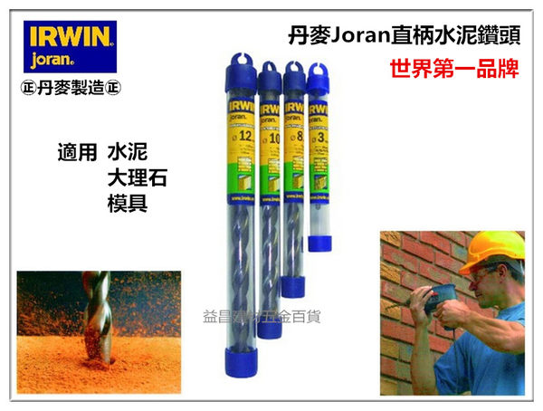 台北益昌正丹麥製美國IRWIN joran丹麥直柄水泥鑽頭鑽尾14mm 9 16