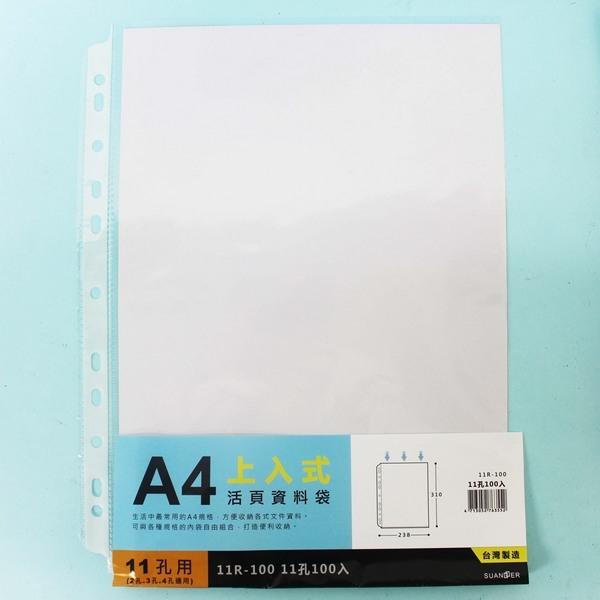 11孔內頁 A4資料夾 11孔夾 PP透明補充內頁袋.雙德(台灣製)100張入/一小包入{定100}