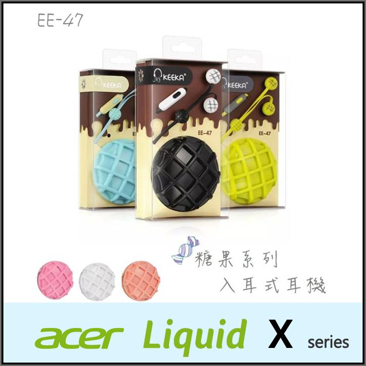 ☆糖果系列 EE-47 入耳式麥克風耳機/ACER Liquid X1