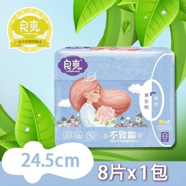 【良爽-草本系列】天然草本植物日用衛生棉 (24.5cm*8片)