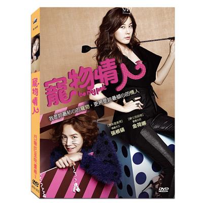 寵物情人DVD 張根碩/金荷娜