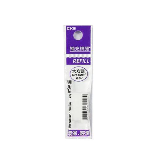 CKS CH-5251BJ 貼貼筆補充棉頭 (適用於 GL-5251筆)