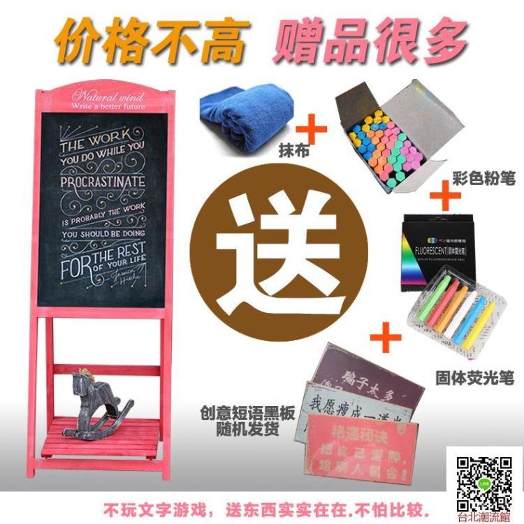 創意支架式實木小黑板奶茶咖啡餐廳立式廣告板TW
