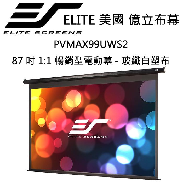 Elite Screens 美國 億立 布幕 【 PVMAX99UWS2 】 87吋 1:1 暢銷型玻纖布電動幕*