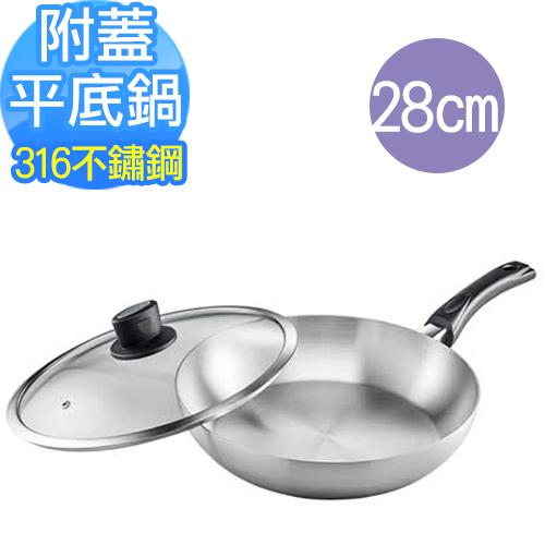 3C批發王Perfect 316不鏽鋼七層複合金平底鍋28cm附透明蓋子台灣製
