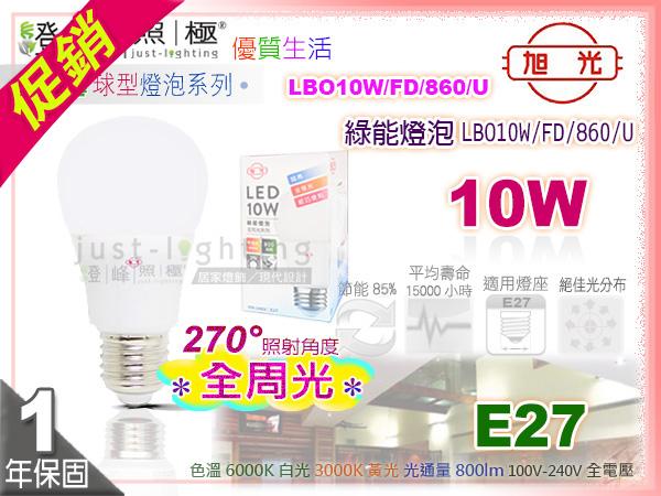 【旭光】E27 LED球泡 LED燈泡.10W-60W 270°全周光 全電壓 剩白光售完為止 【燈峰照極my買燈】