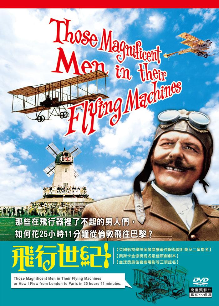 飛行世紀 DVD