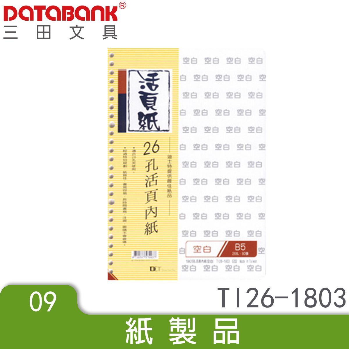 18K 26孔空白活頁紙TI26-1803文件紀錄紙描繪製圖紙文件夾可用DATABANK