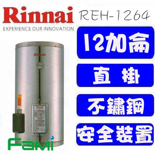 fami林內電熱水器REH-1264 12加侖直掛儲熱式電熱水器