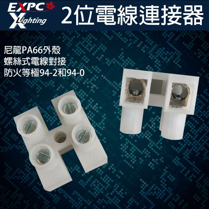 ☆EXPC☆ 2位電線連接器 (螺絲款) 接線端子 電線接頭 接線排 快速電線連接器