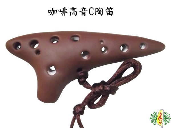 [網音樂城] 陶笛 ocarina 台製 咖啡 消光 12孔 高音 C調 (贈 樂譜 吊帶 紙盒)