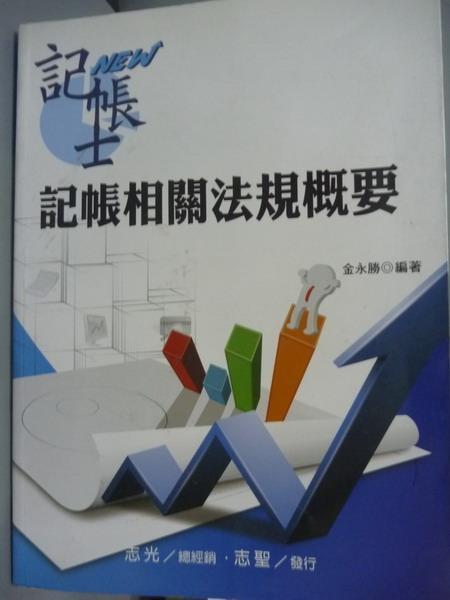 書寶二手書T3大學商學PFB記帳相關法規概要金永勝