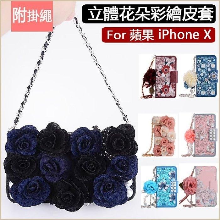 花卉系列Apple蘋果iPhone X 5.8吋手機套立體花卉插卡全包邊附掛繩iPhone X翻蓋式花朵皮套