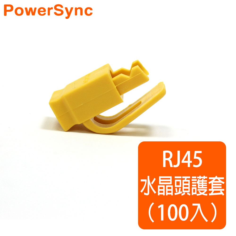 群加Powersync RJ45網路水晶接頭護套黃100入TOOL-GSRB1004