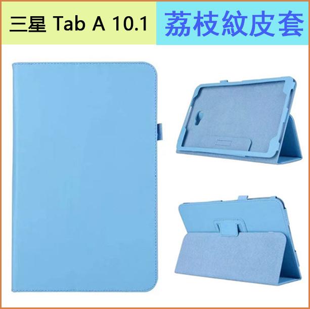 荔枝紋Samsung Tab A 10.1 2016 P580平板皮套相框式兩折支架皮套P585保護套With S Pen平板殼