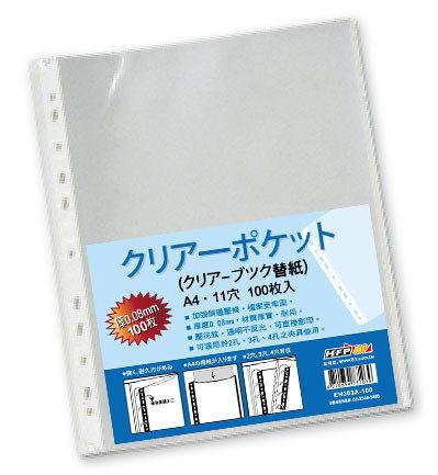 11孔透明資料袋(100入)厚0.08mm EH303A-100 HFPWP