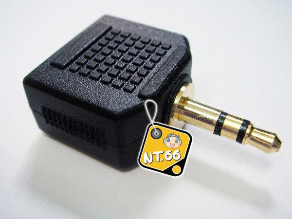 3.5mm音源孔公轉3.5mm母音源孔母 公母 3.5mm 一分二 1分2  轉接頭