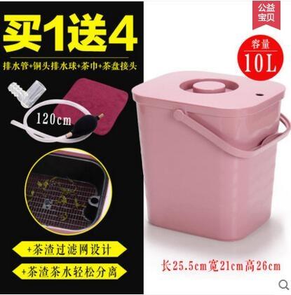 茶渣桶茶桶塑膠廢水桶功夫茶具配件茶臺垃圾桶茶具排水桶小茶水桶  粉色10L