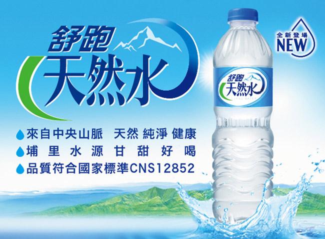 舒跑天然水 600ml(24入/1箱)【合迷雅好物超級商城】