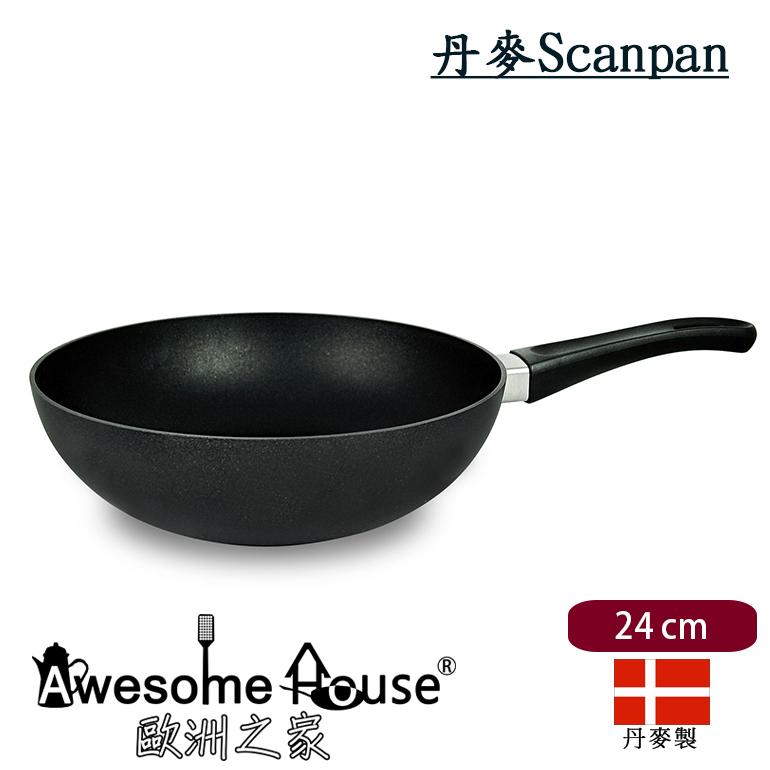 丹麥 Scanpan 經典 24cm 單柄 中華炒鍋不沾鍋 (不含蓋) #24351200