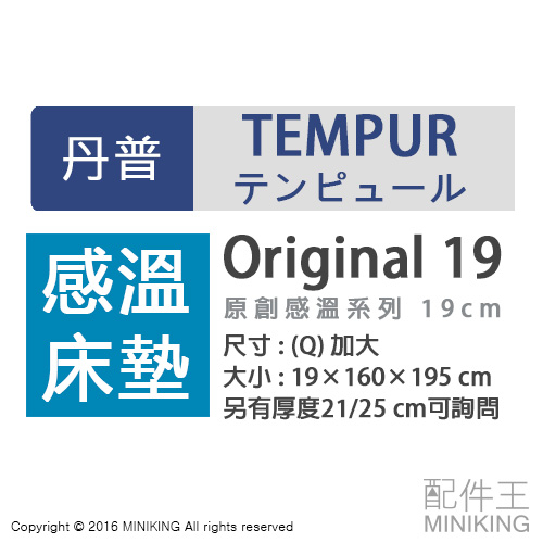 配件王免運日本代購TEMPUR丹普Original原創系列感溫床墊厚墊加大19cm另單人雙人