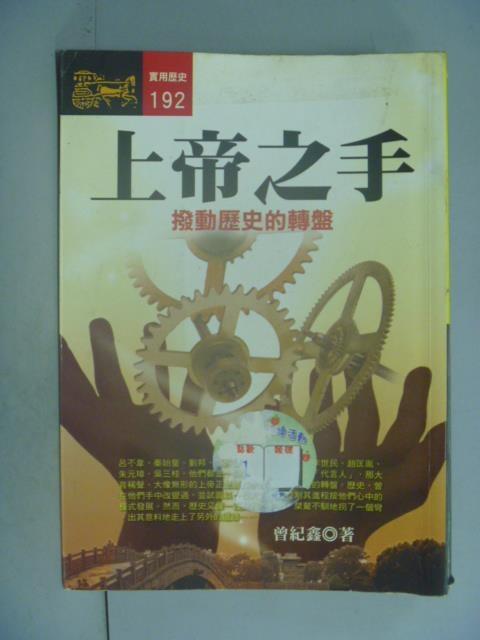 【書寶二手書T1/歷史_LEE】上帝之手:撥動歷史的轉盤_曾紀鑫