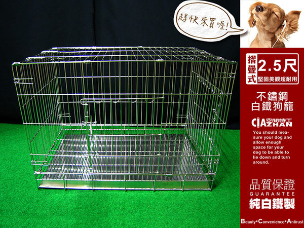 空間特工狗籠不鏽鋼摺疊2.5尺狗屋貓籠兔籠不銹鋼白鐵狗籠寵物籠輕鬆摺疊