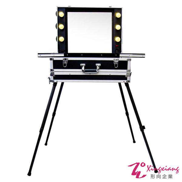 Xingxiang形向大型超專業燈箱化妝桌台化妝箱6K-11