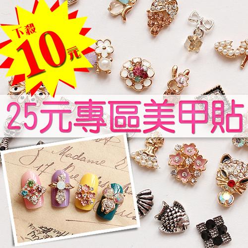 【清倉特殺↘】25元專區 日本美甲師最愛人氣款 珍珠/寶石/鑽飾美甲貼