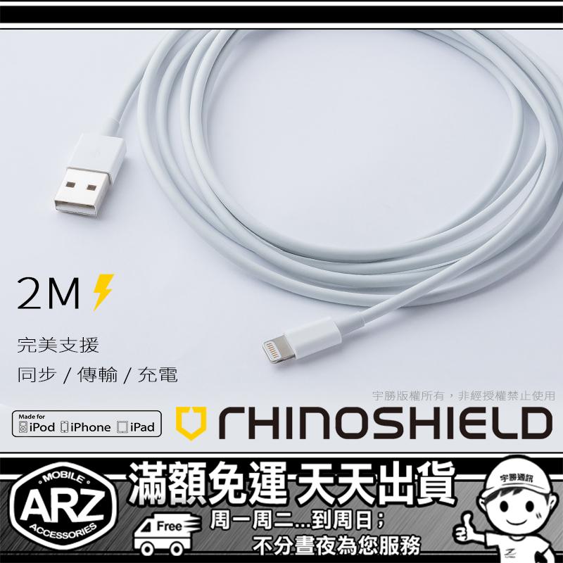 犀牛盾2m MFI蘋果原廠認證充電線傳輸線i7 iPhone 7 Plus iPhone 6s i5s SE iPad Pro mini 4 3 air 2米二米