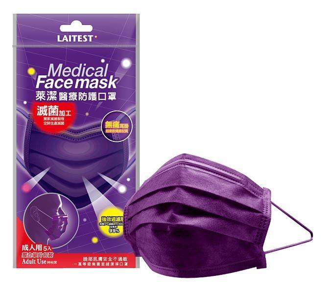 萊潔 LAITEST 醫療防護口罩(成人)夜霓紫-5入袋裝