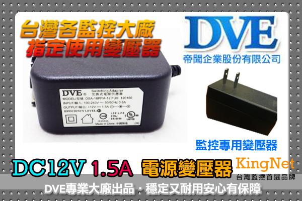 變壓器輸入100V~240V BSMI認證DVE帝聞監控專用變壓器監控周邊監控耗材監控攝影機DVR