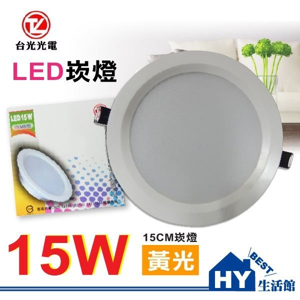 台光光電 LED 崁燈 15W 可選 白光 黃光。LED崁燈 LED漢堡燈具 吸頂燈 全電壓 15cm