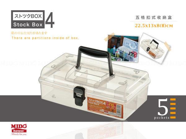 五格扣式收納盒/工具箱-T-270《Midohouse》