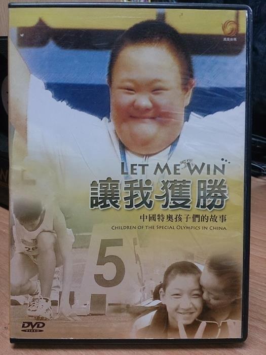 挖寶二手片-H10-027-正版DVD*港片【讓我獲勝】在這部鼓舞人心的紀錄片中,攝影隊遠赴哈爾濱拍攝第