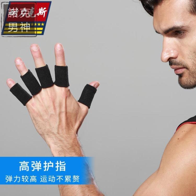 運動護指籃球護指排球指關節護指套運動護具繃帶護手指男指套手指防護女打諾克男神