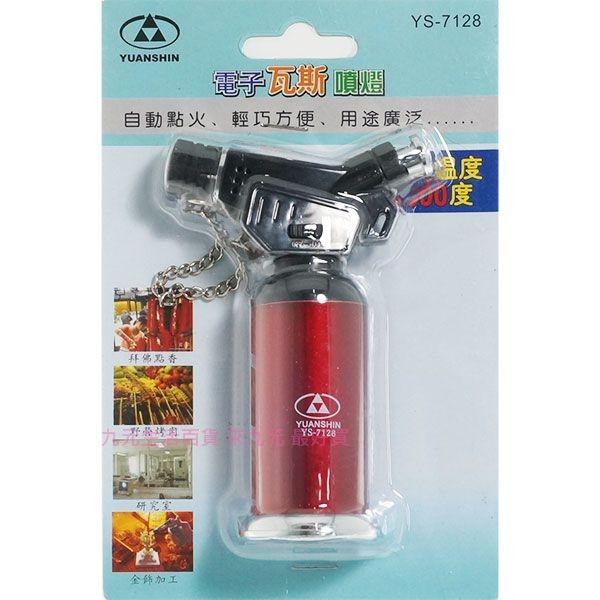 【九元生活百貨】YS-7128電子瓦斯噴燈 1300℃ 噴火槍 點火槍 噴槍