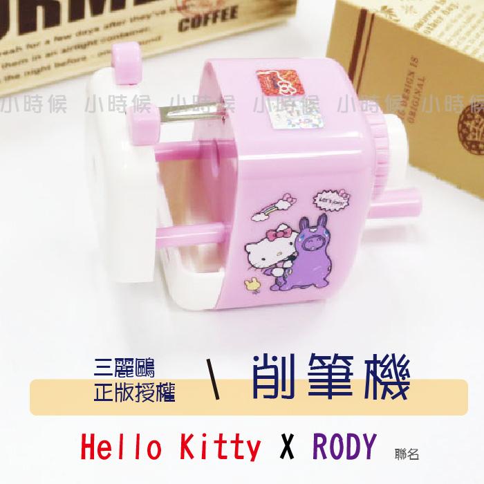 ☆小時候創意屋☆ 三麗鷗 正版授權 Hello Kitty Rody 聯名 小 削筆機 削鉛筆機 削筆器 創意 禮物