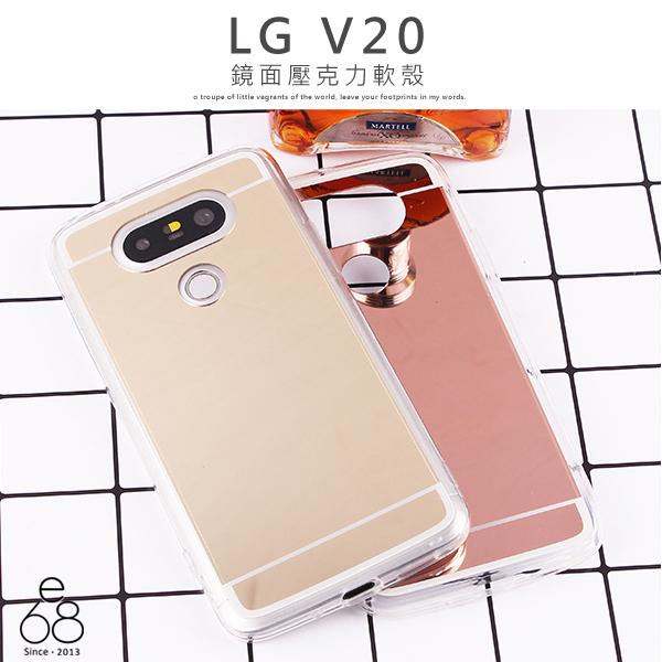E68精品館 鏡面 軟殼 LG V20 手機殼 鏡子殼 自拍 保護殼 保護套 玫瑰金 壓克力 背蓋