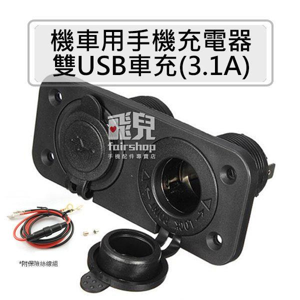 【飛兒】附保險絲線組 C834 機車一體式雙USB車充座 附防水蓋 3.1A 大功率 點煙器 手機 充電