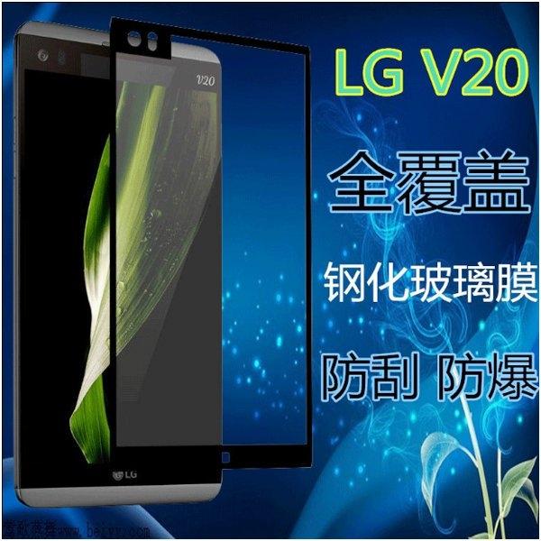 全屏鋼化膜 LG V20 鋼化玻璃貼 保護貼 V20 滿版玻璃貼 LG V20 全屏 9H 防爆強化玻璃膜 手機保護膜