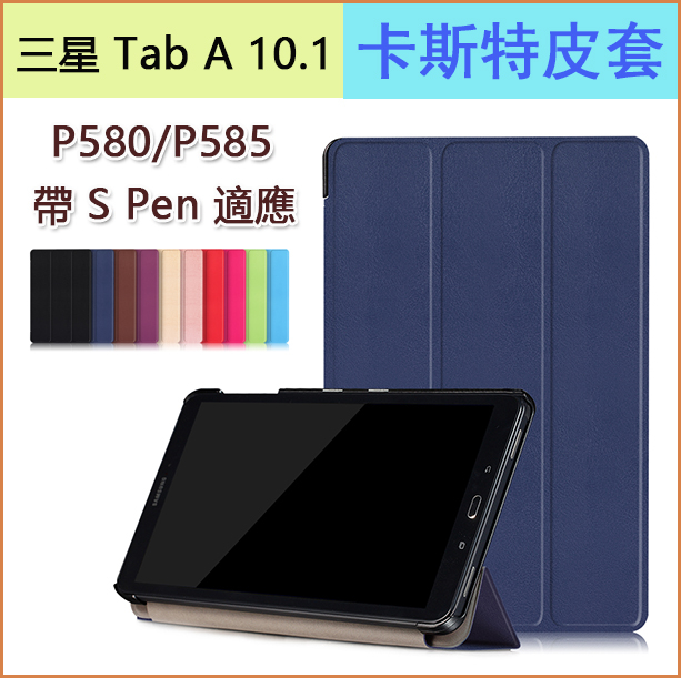 Samsung Tab A 10.1 2016 P580平板皮套卡斯特紋超薄三折P585保護套支架自動吸附With S Pen皮套