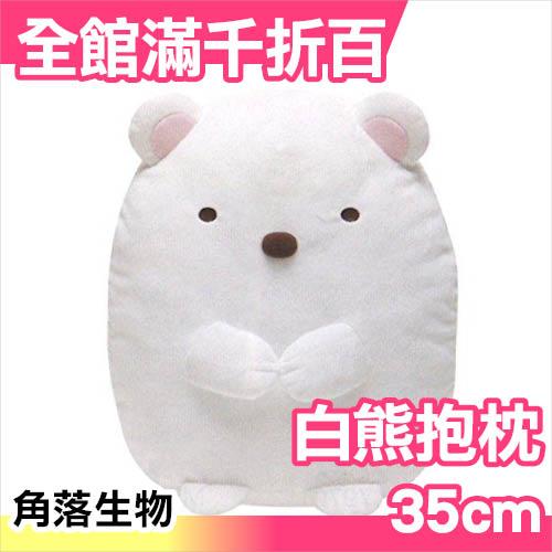 小福部屋日本正版角落生物L 35cm白熊抱枕san-x絨毛娃娃玩偶靠枕禮物玩具新品上架